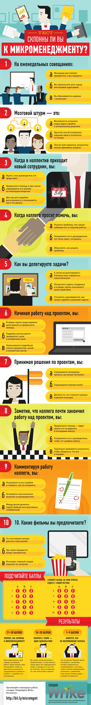 Тест «Склонны ли вы к микроменеджменту?» (#Infographic)