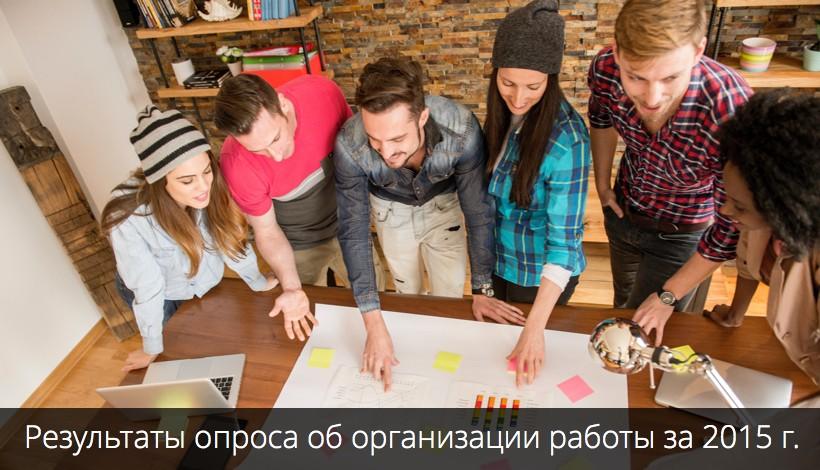 Опубликован отчет о результатах опроса об организации работы за 2015 год