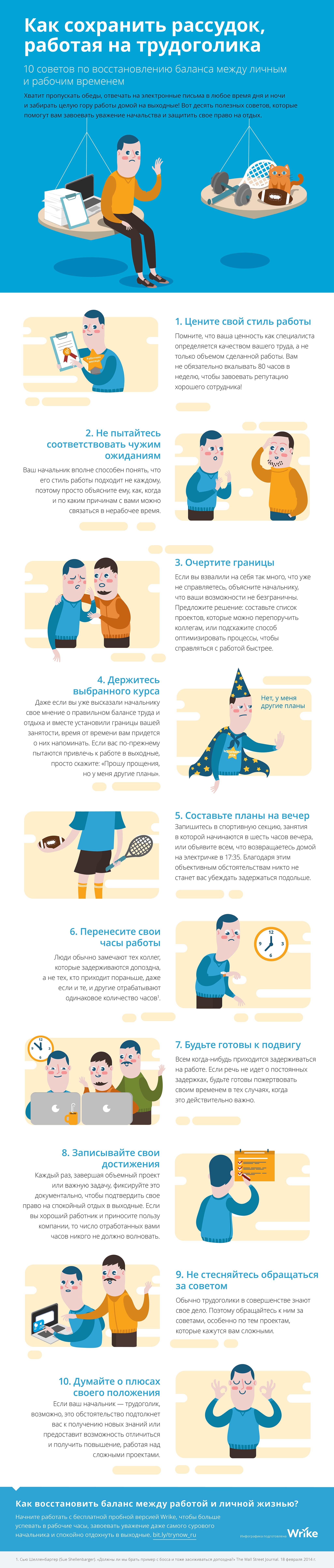 Как сохранить рассудок, работая на трудоголика: 10советов по восстановлению баланса между личным и рабочим временем (инфографика)