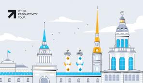 Мероприятие Wrike Productivity Tour: итоги и планы