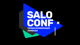 events-2020_saloconf