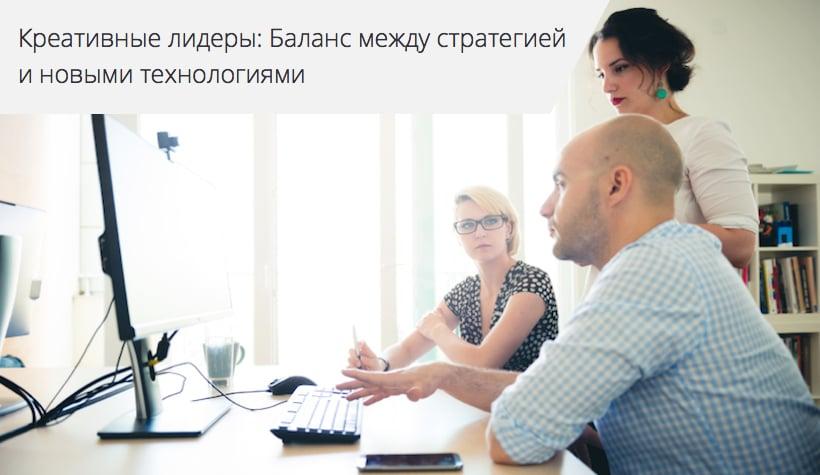 Креативные лидеры. Баланс между стратегией и новыми технологиями