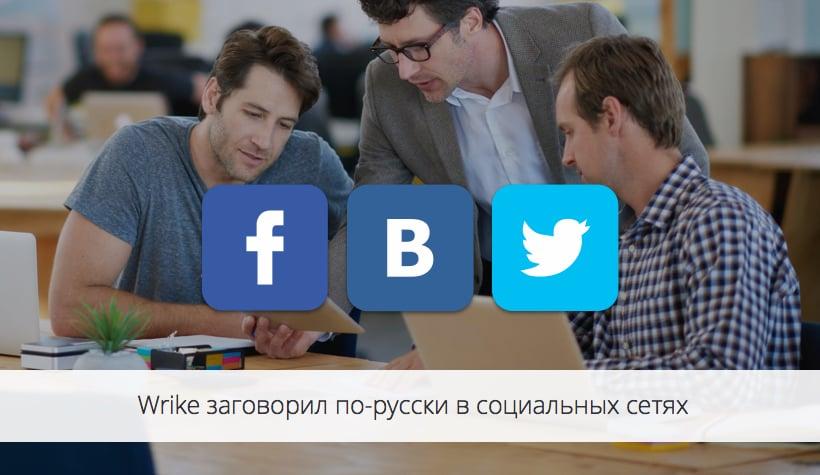 Wrike заговорил на русском в социальных сетях