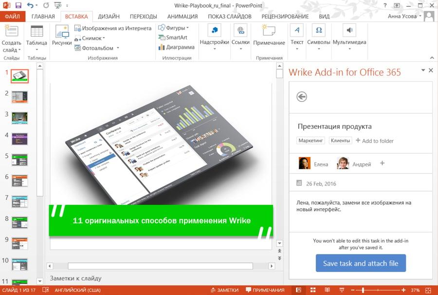 Microsoft и Wrike интегрируются, чтобы сделать командную работу продуктивнее
