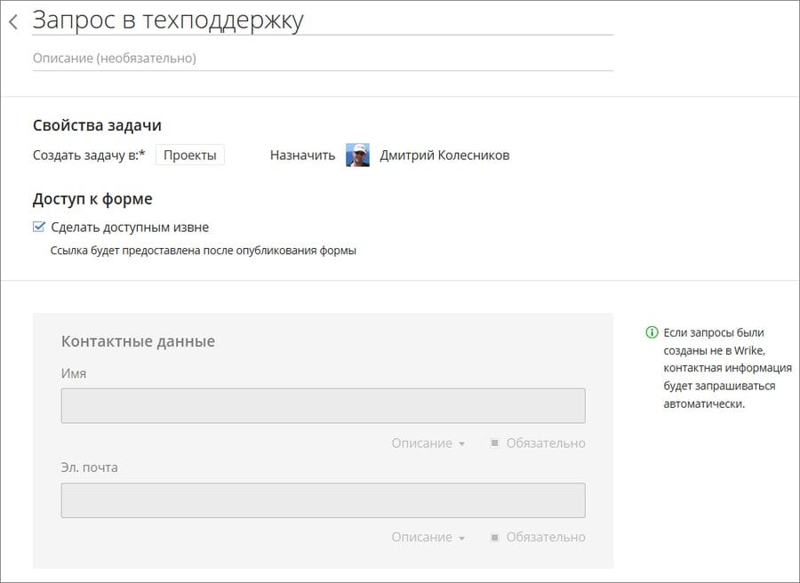 Формы запросов теперь доступны для тех, у кого нет аккаунта в Wrike