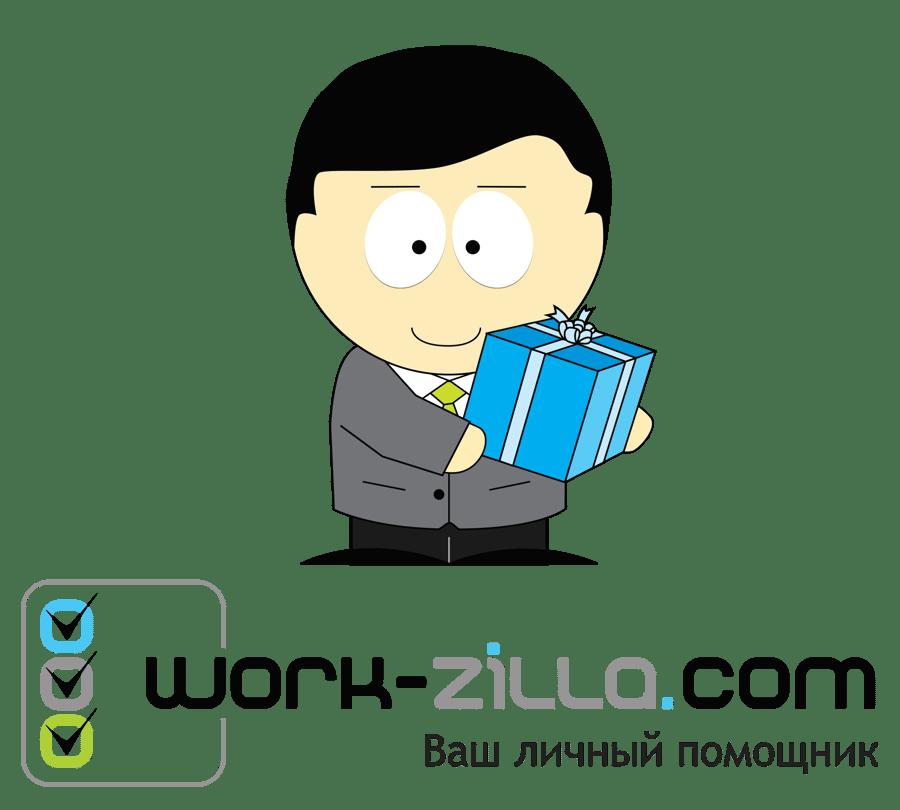 Успевайте больше, работая меньше: подарок от Work-zilla.com