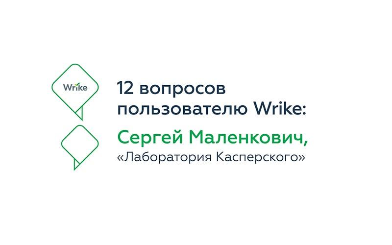 12 вопросов пользователю Wrike: Сергей Маленкович, «Лаборатория Касперского»