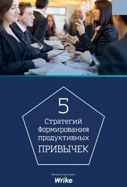 5 стратегий формирования продуктивных привычек