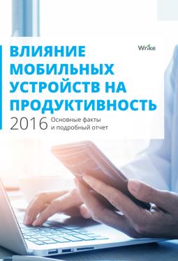 Влияние мобильных устройств на продуктивность — 2016