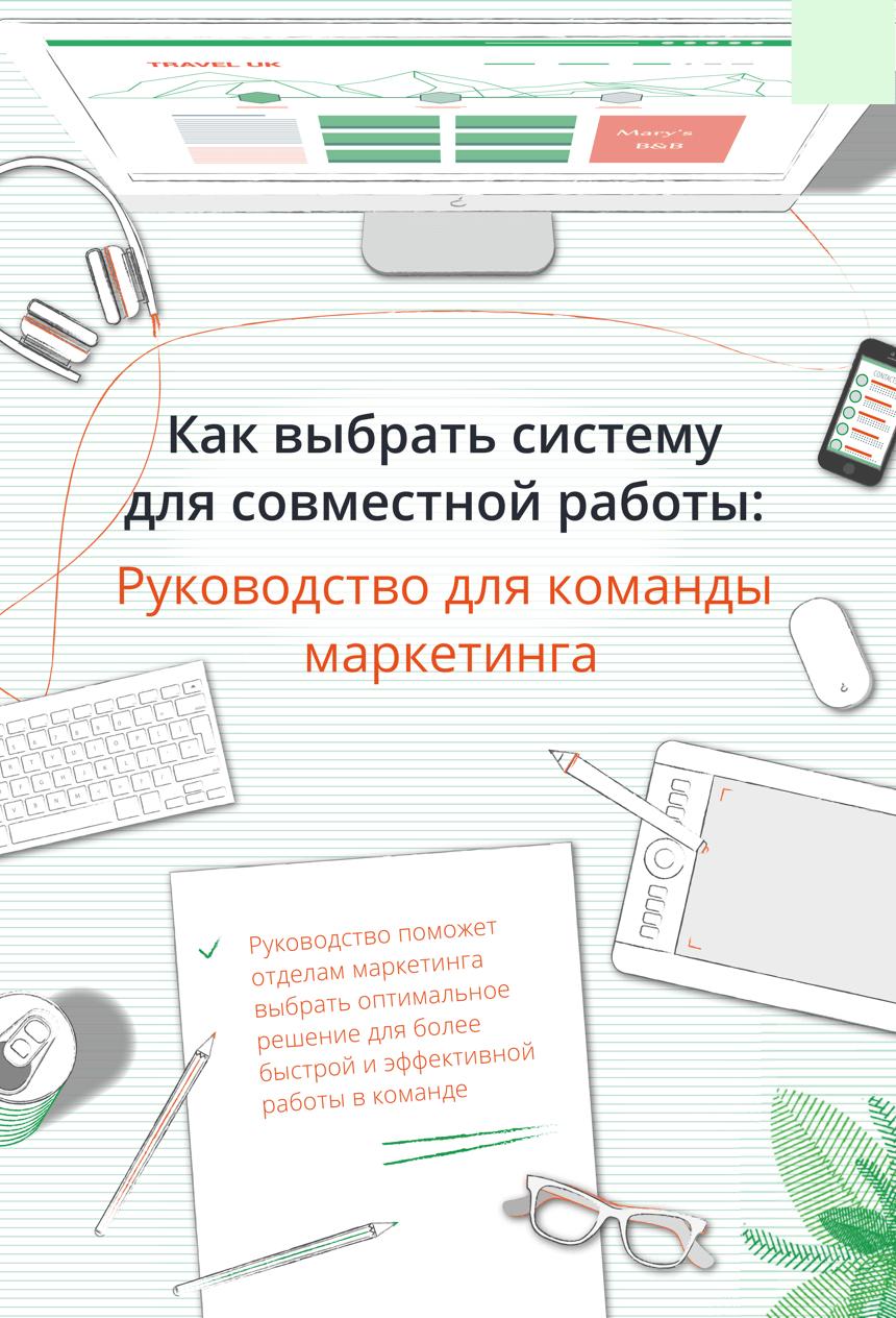 Системы совместной работы для маркетинговых команд: руководствопокупателя