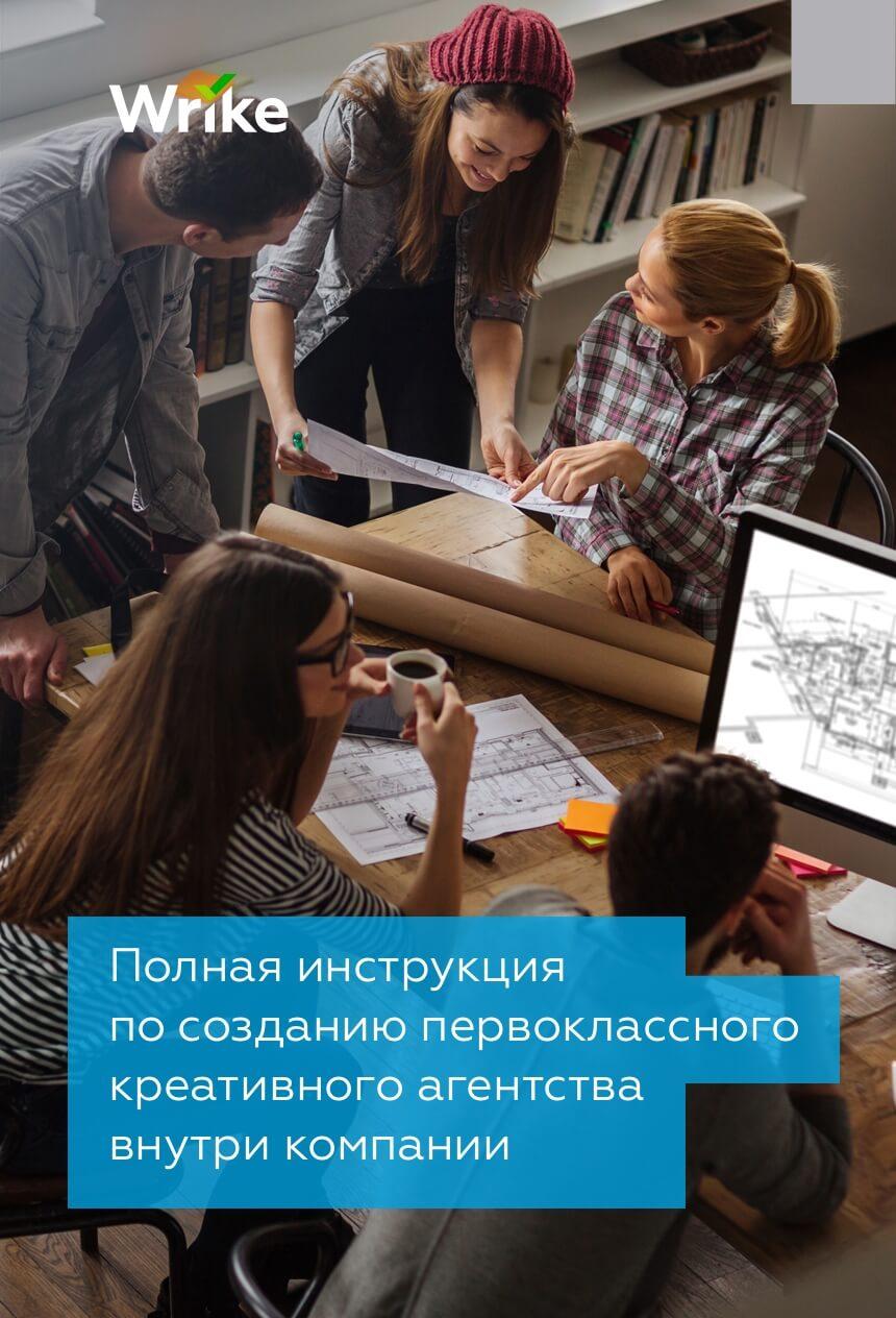 Инструкция по созданию креативного агентства внутри компании